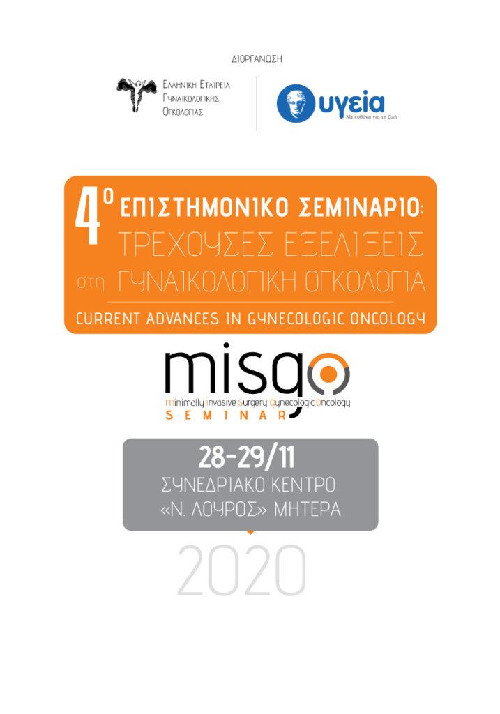 4° Επιστημονικό Σεμινάριο: Τρέχουσες Εξελίξεις στη Γυναικολογική Ογκολογία – Current Advances in Gynecologic Oncology (MISGO)