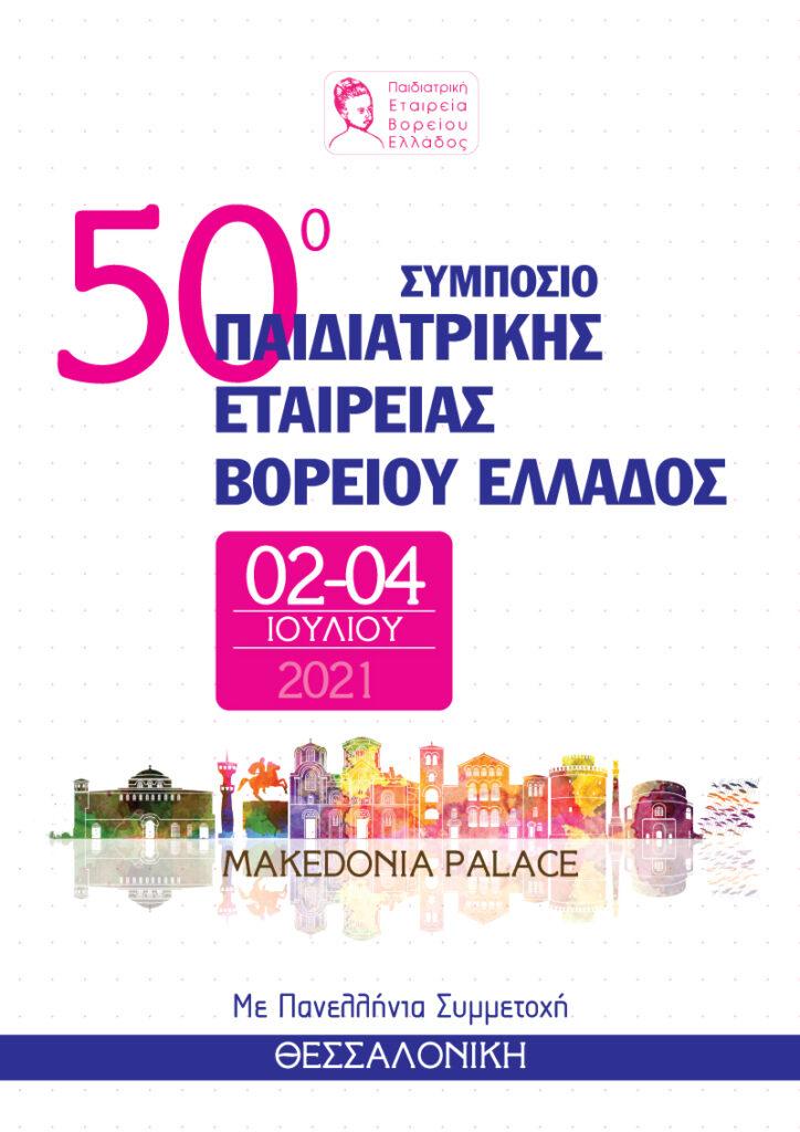 50ο Συμπόσιο Παιδιατρικής Εταιρείας Βορείου Ελλάδος