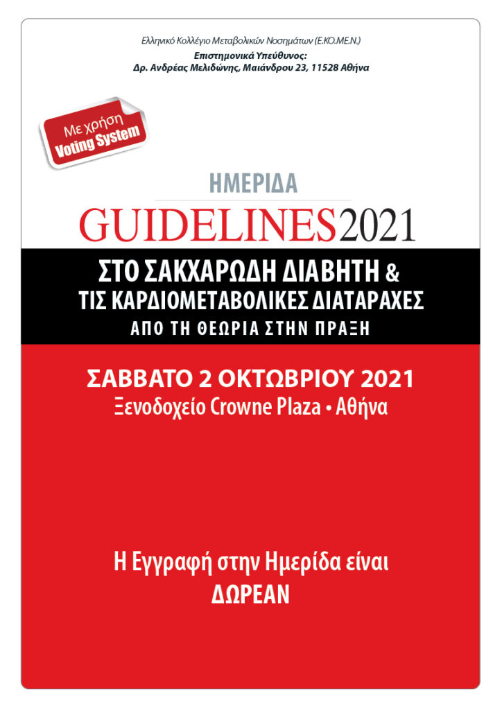 GUIDELINES 2021: Σακχαρώδης Διαβήτης & Καρδιομεταβολικές Διαταραχές