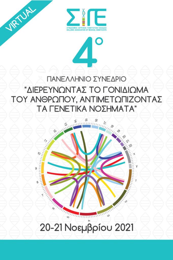 4ο Πανελλήνιο Συνέδριο του Συνδέσμου Ιατρικών Γενετιστών Ελλάδας (ΣΙΓΕ)